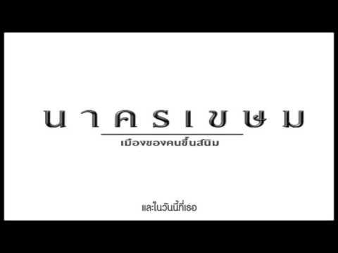 เพราะเธอ (Ost.นาครเขษม) :: HUMDRAMA Feat KU.Band (Official Audio)