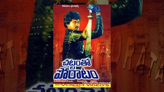 Chattamtho Poratam Telugu Full Length Movie || Volga Videos