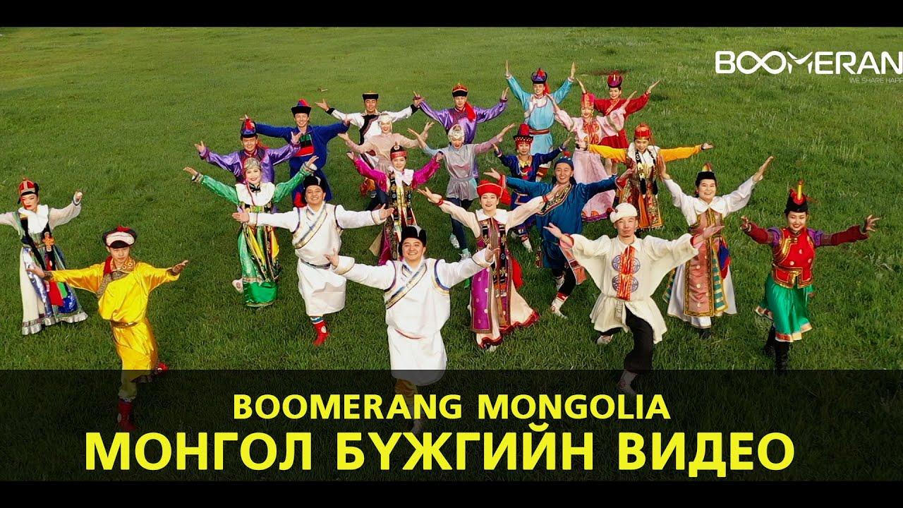 Монгол бүжиг Boomerang Mongolia | Mongolian Traditional Dance video