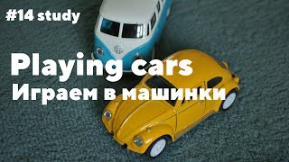 Играем в машинки на английском. Playing cars - Английский для малышей