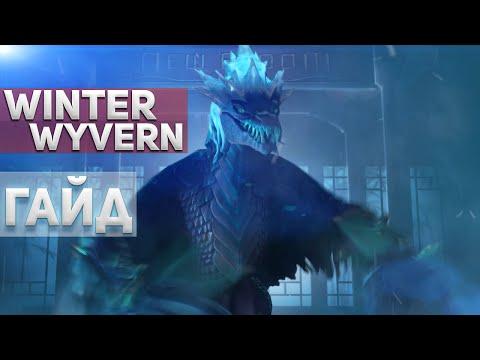 видео: dota 2 Гайд по герою - winter wyvern | Виверна | auroth