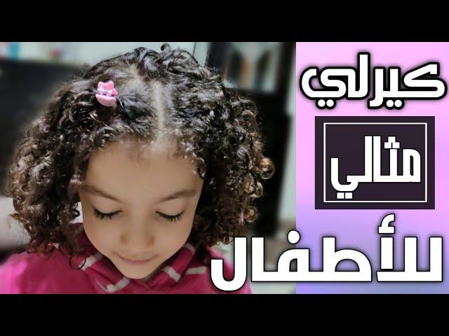 روتين الشعر الكيرلي و الجاف للأطفال خلي اطفالك يحبو شعرهم Youtube