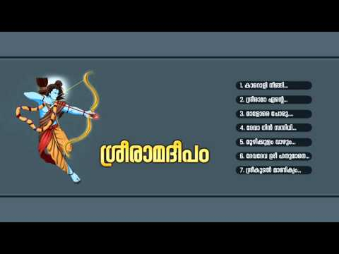 ശ്രീരാമ ദീപം | Sreerama Deepam | Hindu Devotional Songs Malayalam | Sreerama Songs | Audiojukebox