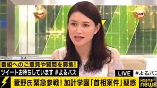 【HD】 菅野完vs女性陣2018.5.19