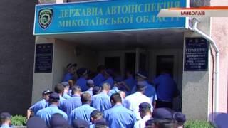 В Николаеве большинство работников ГАИ прошла переаттестацию — Чрезвычайные новости, 14.07