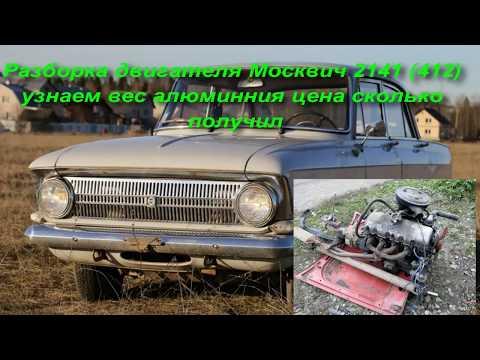 Заработок на цветном Разборка двигателя Москвич 2141 412 узнаем вес и цену