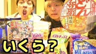 日本の商品はアメリカのスーパーだとなんでも高級説 こんばんは、カリス...