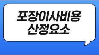 시흥 아산 안동 안산원룸 아파트입주 포장이사비용