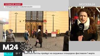 """На станции """"Смоленская"""" Филевской линии метро ожидается увеличение пассажиропотока - Москва 24"""