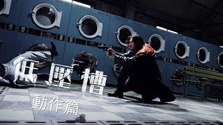 5.4【低壓槽】幕後花絮│動作篇