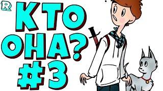 НАСТОЯЩАЯ ДЕВУШКА ВОИН ???? • Рандомные приключения #3