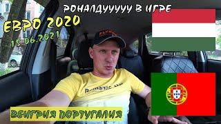 ВЕНГРИЯ ПОРТУГАЛИЯ ЕВРО 2020 15 ИЮНЯ ПРОГНОЗ И СТАВКА НА ФУТБОЛ ВОКРУГ СТАВОК