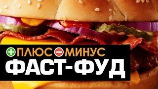 Плюсы и Минусы ФАСТ-ФУДА