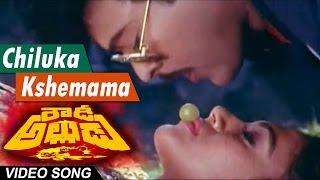 Chiluka Kshemamaa  Full Video Song    Rowdy Alludu    Megastar Chiranjeevi , Sobhana, Divya Bharathi