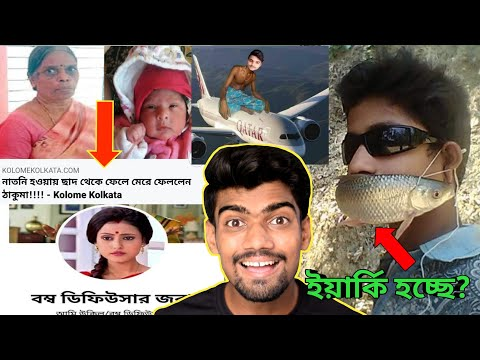 Legendary Facebook Post and Status Ever |Ep:6 |Bangla New Funny Video | Bisakto Chele