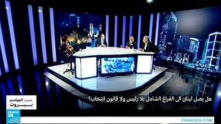هل يصل لبنان إلى الفراغ الشامل بلا رئيس ولا قانون انتخاب؟