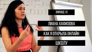 видео Как открыть курсы иностранных языков