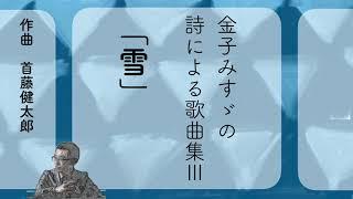 No.14 雪 by 首藤健太郎(第24回奏楽堂日本歌曲コンクール 第20回作曲部門「中田喜直賞の部」優秀賞受賞作品)