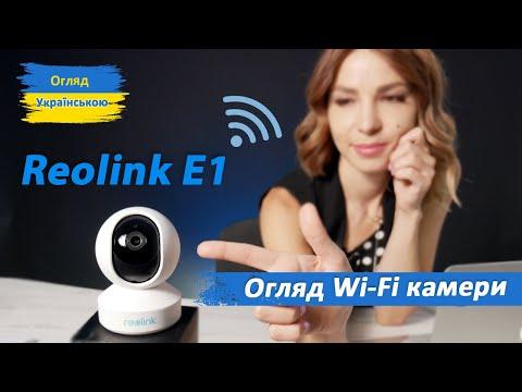 Огляд поворотної бездротової WI-FI IP камери Reolink E1