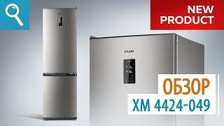 Холодильник ATLANT ХМ 4424-049 ND. Обзор новой модели!