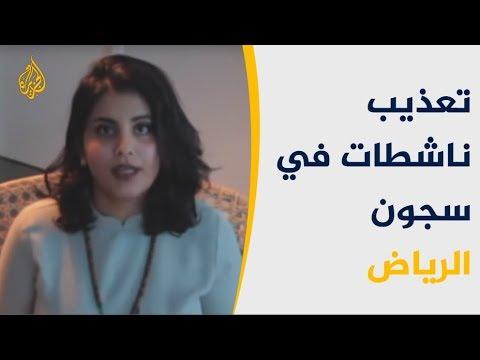 تعذيب الناشطات بسجون الرياض.. هل يحاسب بن سلمان المسؤولين؟  - نشر قبل 2 ساعة