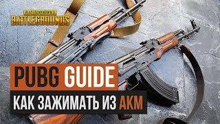 PUBG ГАЙД | Как стрелять и зажимать из АКМ? Калаш топ оружие? или нет?