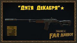 Fallout 4 Far Harbor - Уникальное оружие - Дитя Декабря