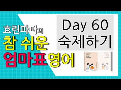 [참 쉬운 엄마표영어] Day 60 숙제하기