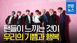 """[풀영상] BTS(방탄소년단) """"팬들이 느끼는 것이 우리의 기쁨과 행복"""" -MAP OF THE SOUL : PERSONA- / 연합뉴스 (Yonhapnews)"""