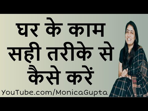 Daily Routine for Housewives - घर के काम कैसे करें - How to Manage Your Work at Home - Monica Gupta