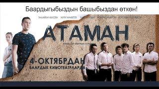 Премьера Фильма Атаман Во всех Кинотеатрах Страны