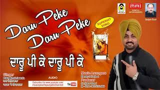 Daru Peke,Daru Peke | Kaka Bhainiya Wala | काका भैणीआं वाला | दारू  पी के | MUSIC PEARLS Super Hits|