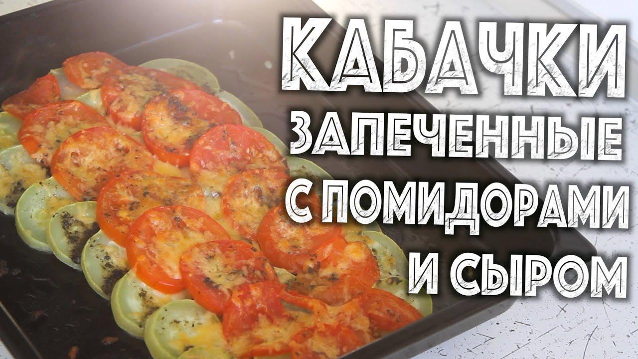 рецепты с сыром запеченные в духовке