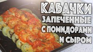 ✅ ★ КАБАЧКИ ЗАПЕЧЕННЫЕ С ПОМИДОРАМИ И СЫРОМ ★ Овощи в духовке - отличный и простой рецепт!