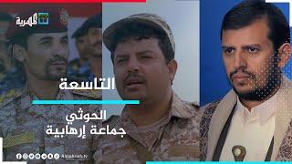 تصنيف الحوثيين كيانا إرهابيا.. كيف سينعكس على الأزمة اليمنية؟ | التاسعة