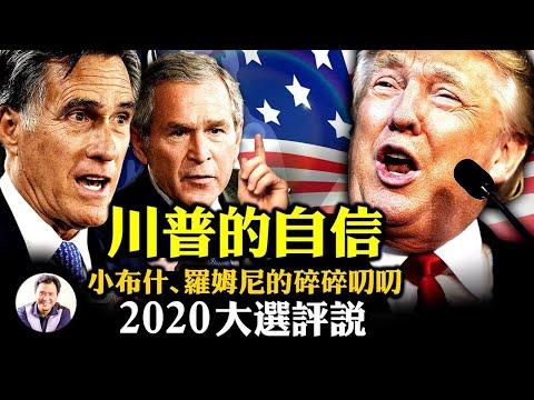 2020美国总统大选评说第三回-方伟/江峰【江峰时刻】