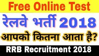 Railways gk test/rrb recruitment 2018 test/online test for rrb/gk for rrb