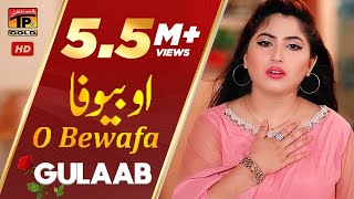 O Bewafa - Gulaab (Official Video) | Latest Punjabi & Saraiki Songs | TP Gold