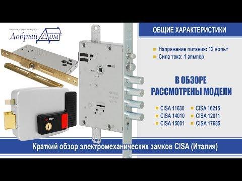 Обзор электромеханических замков CISA (Чиза, Чиса). «Добрый дом», Одесса
