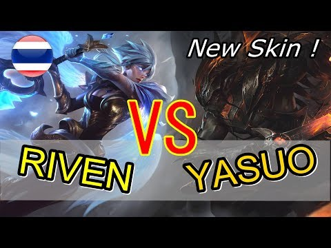 LOLTH  ขวัญใจเด็กไทย Yasuo  VS Riven ใครจะเป็นนักฆ่าที่เก่งที่สุด ?