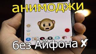 КАК СДЕЛАТЬ АНИМОДЖИ, БЕЗ iPhone X / Айфона 10 // DiTen