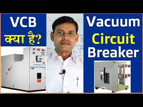 Vacuum Circuit Breaker in Electrical || What is VCB || Vacuum Circuit Breaker कैसे काम करता है ?