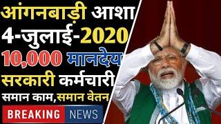 आशा आंगनबाड़ी | 4-जुलाई-2020 | आज के प्रमुख मानदेय समाचार | Asha Anganwadi Salary Latest News Today ?