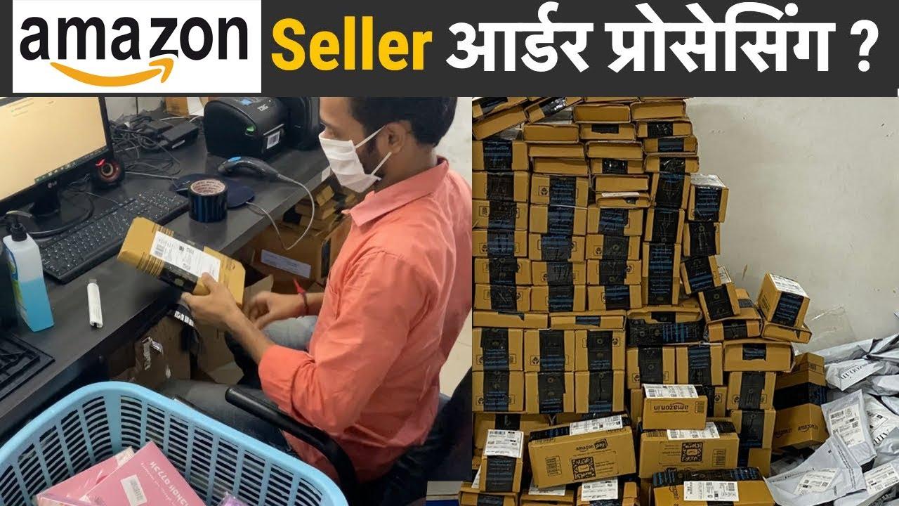 Amazon Seller Flex Order Processing Complete Detail