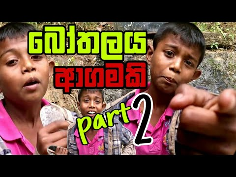 Botalaya ආගමකි Part 2 | Sinhala Jocke Song