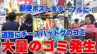 【衝撃】大量のポイ捨て…東京の街が韓国の大人気グルメ「チーズハットグ」のゴミであふれかえっててヤバい…
