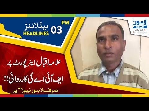 03 PM Headlines Lahore News HD - 13 March 2018