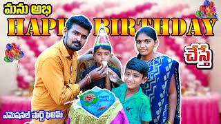 manu birthday cheste || village lo emotional abhi birthday || village comedy || telugu letest all