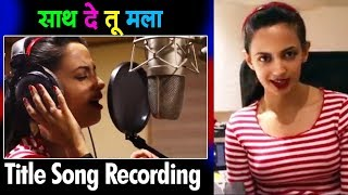 Saath De Tu Mala | साथ दे तू मला | New Serial Title Song Recording | Ketaki Mategaonkar