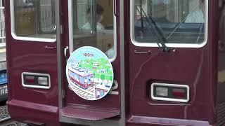【阪急】8000系 8002F(100周年HM) 普通大阪梅田行き 岡本発車 (FHD)